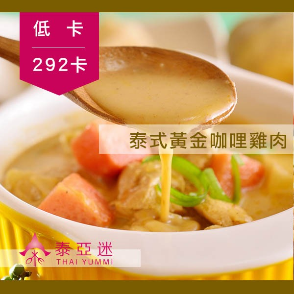 【泰亞迷泰式料理】黃金咖哩雞肉★微辣/1人份/260g/包