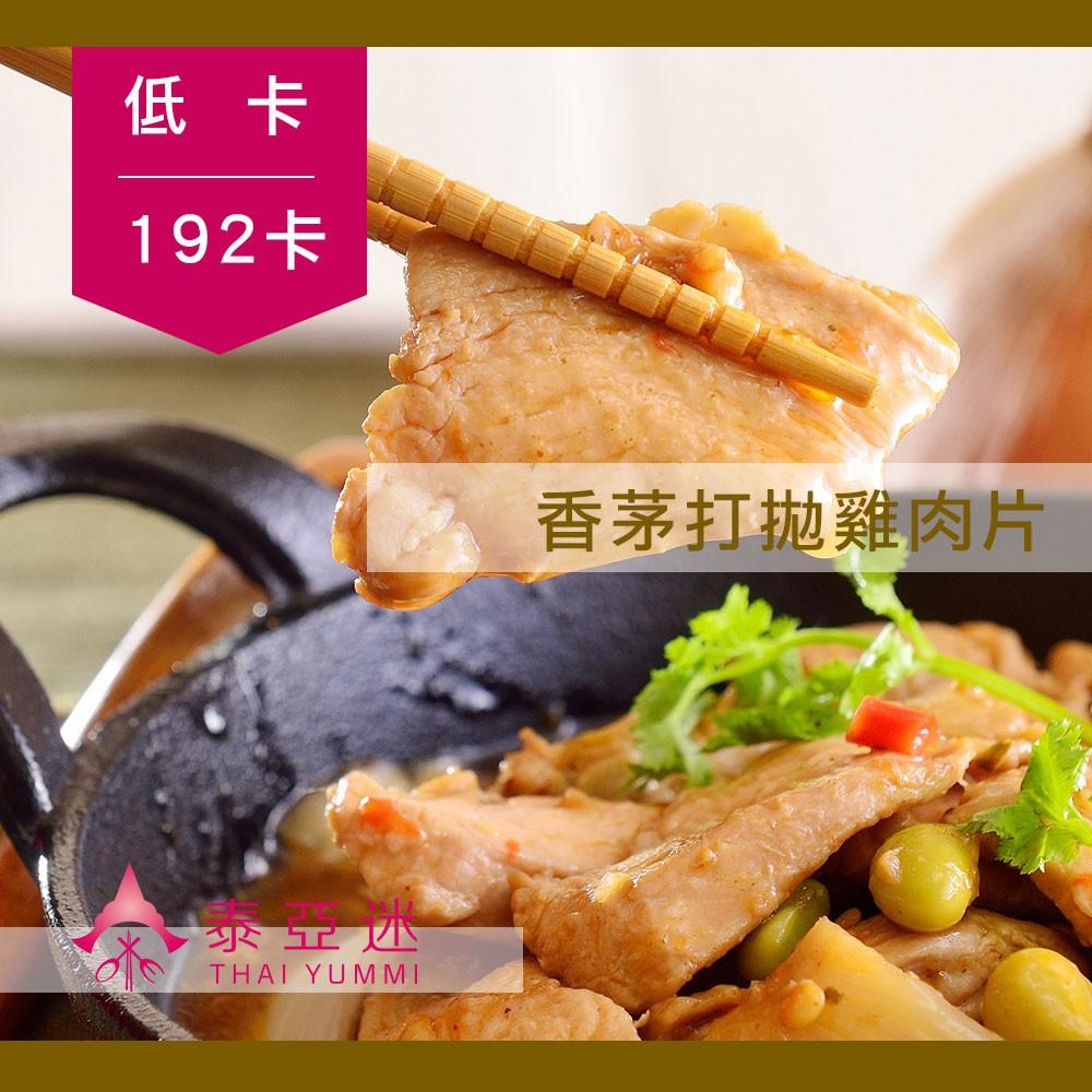 【泰亞迷泰式料理】香茅打拋雞★微辣