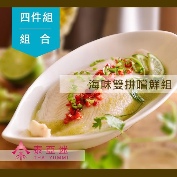 【泰亞迷限時特惠】海味雙拼4件組: 月亮蝦餅x2+檸檬魚x2