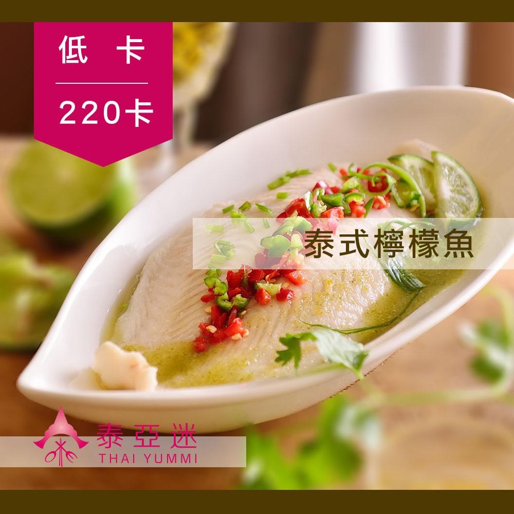 【泰亞迷】全新低GI~泰式檸檬魚(9/16-9/30特價99)