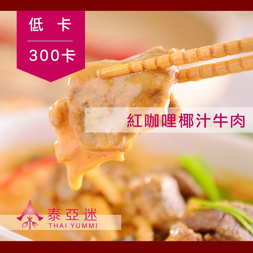 【泰亞迷】紅咖哩椰汁牛肉★微辣