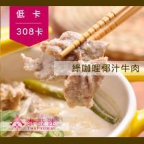 【泰亞迷泰式料理】綠咖哩椰汁牛肉★微辣/1人份/260g/包