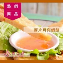 【單品/生鮮品】厚片月亮蝦餅 -經典原味/花枝風味/240g/片
