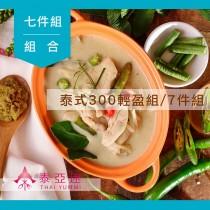 【泰亞迷泰式料理】泰式300輕盈組/7包組
