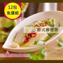【泰亞迷~7月泰消暑限時優惠】【全新低GI清爽檸檬魚12包免運組】泰式檸檬魚