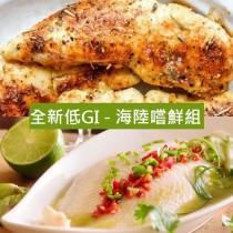 【泰亞迷】全新低GI - 海陸嚐鮮免運組(檸檬魚X4+狄戎雞柳X4)