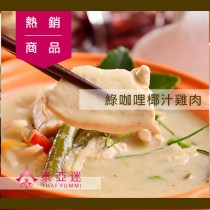 【泰亞迷泰式料理】綠咖哩椰汁雞肉★微辣/1人份/260g/包
