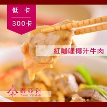 【泰亞迷泰式料理】紅咖哩椰汁牛肉★微辣/1人份/260g/包